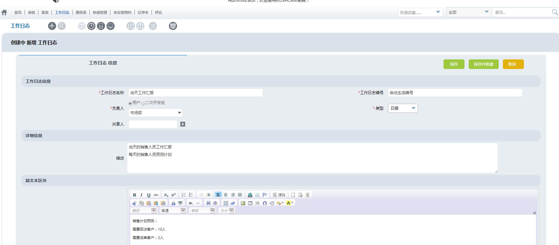 在线CRM-Rushcrm:客户管理系统每日销售汇报功能